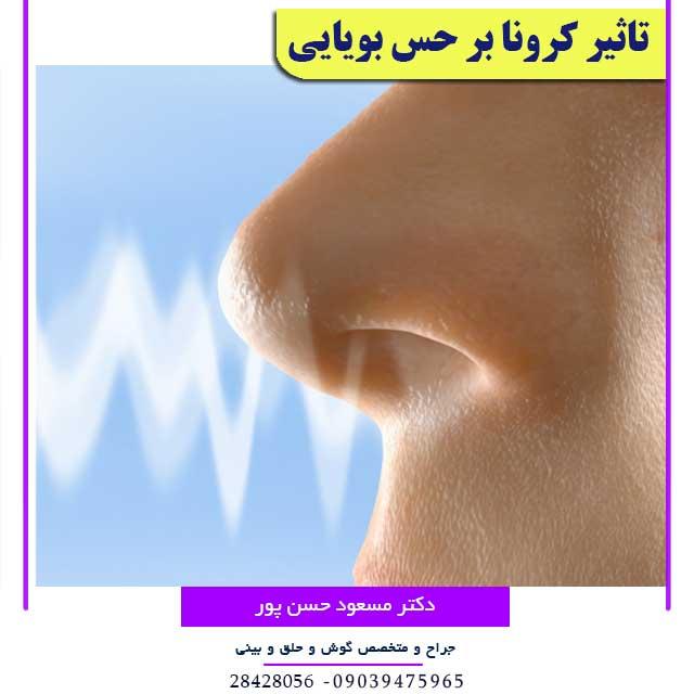 تاثیرات کرونا بر حس بویایی