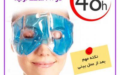 مهم ترین اقدامات بعد از جراحی بینی