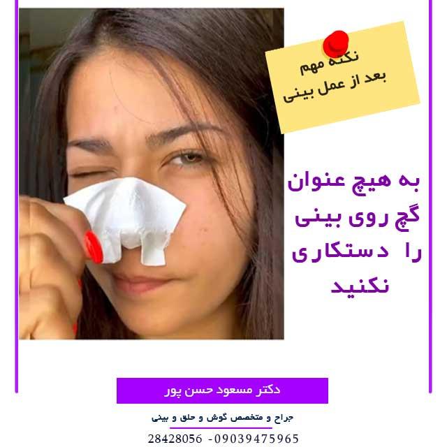 هشدار برای مراقبت از گچ بینی