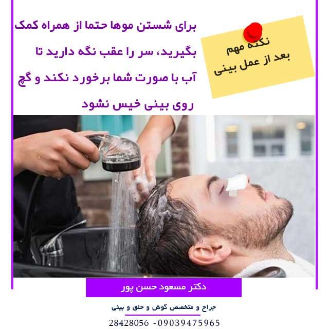 شستن موها بعد از عمل بینی