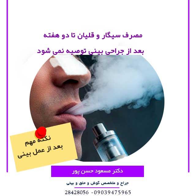 سیگار کشیدن بعد از جراحی بینی